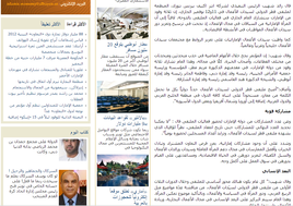 al bayan arabic 9 nov 2013