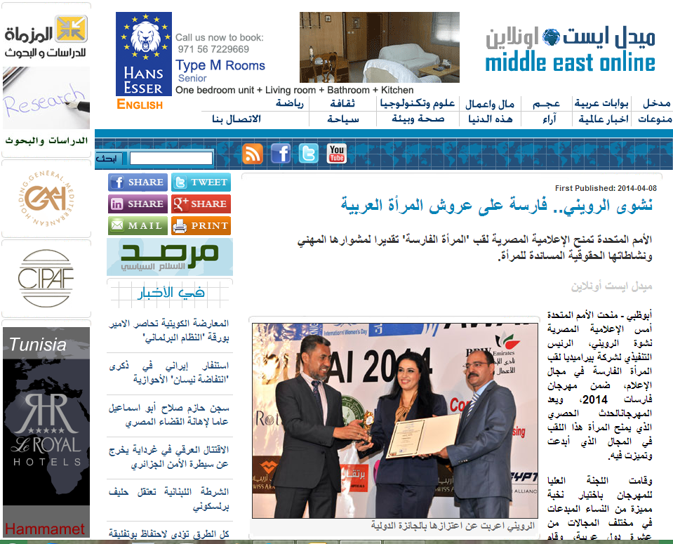 middle east online arabic 4 apr 2014